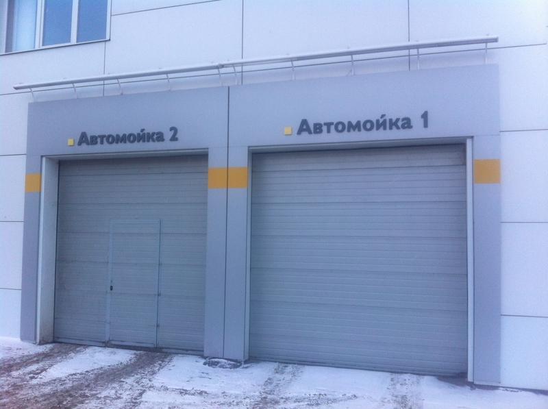 ТЦ Автомир-Сервис 2