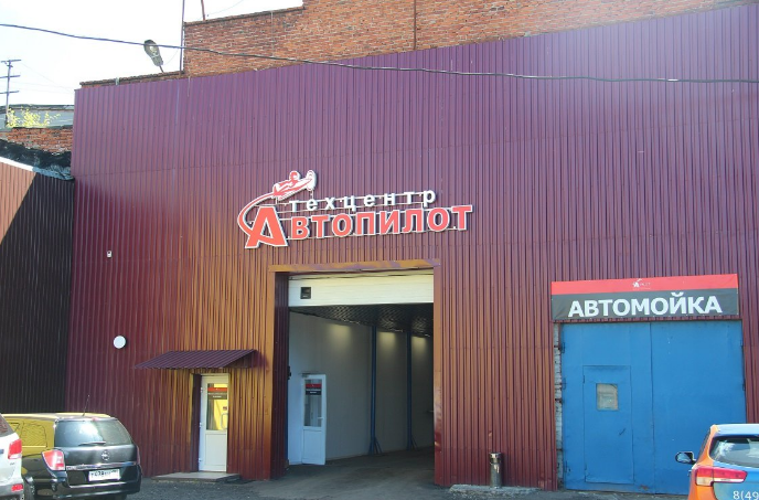 Автопилот 4